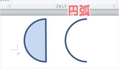 半円と円弧