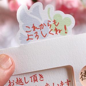 手描きメッセージ