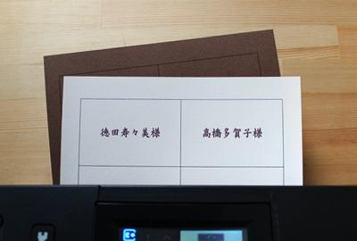 席札の印刷