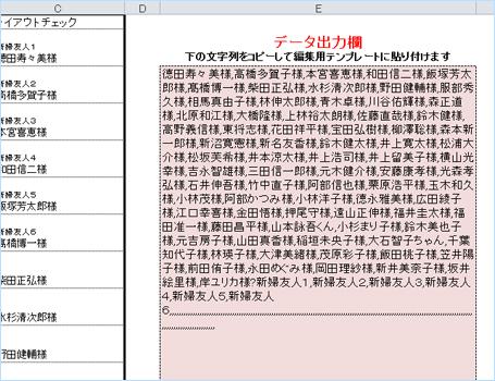 データ出力欄の文字列をコピー