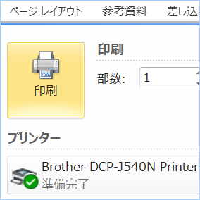印刷ボタンをクリック
