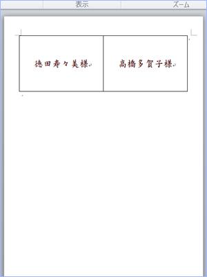 クラフトパンチ席札の原稿