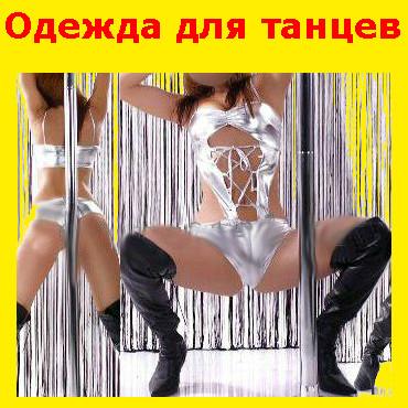 одежда для танцев и стриптиза