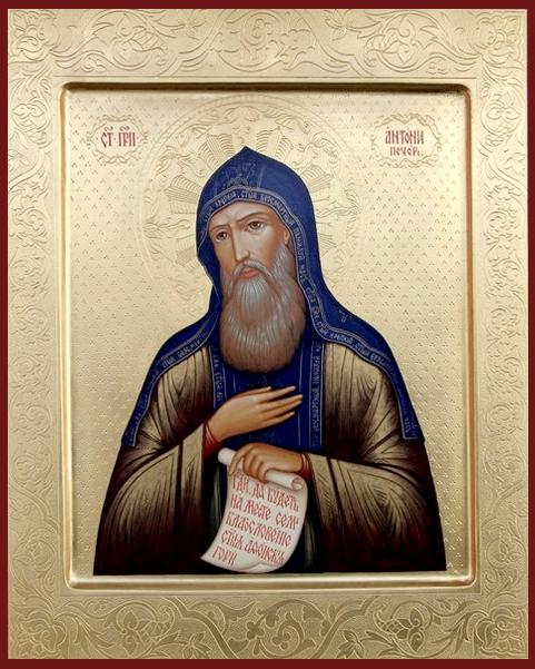 прп. Антоний Печерский