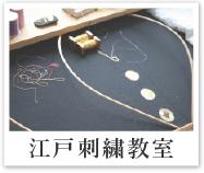 土浦 前野呉服店 江戸刺繍教室