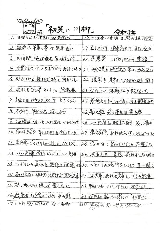 2021/4/27  人生の先輩が考えた川柳おもしろい