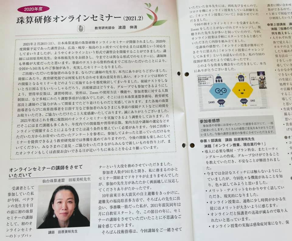 2021/5/13  日本珠算連盟会報に載っていました