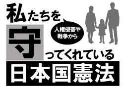 わたしたちを守る日本国憲法