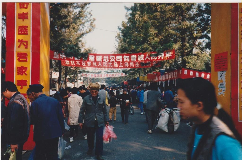 Yunnan - Kunming 1991 - strada