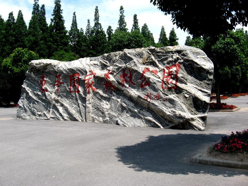 ingresso parco naturistico