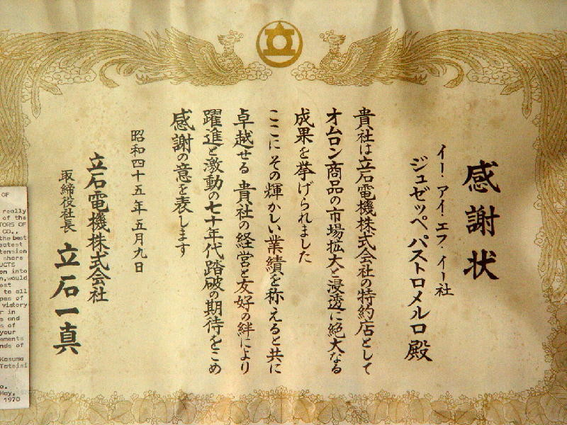 premio Omron Giappone