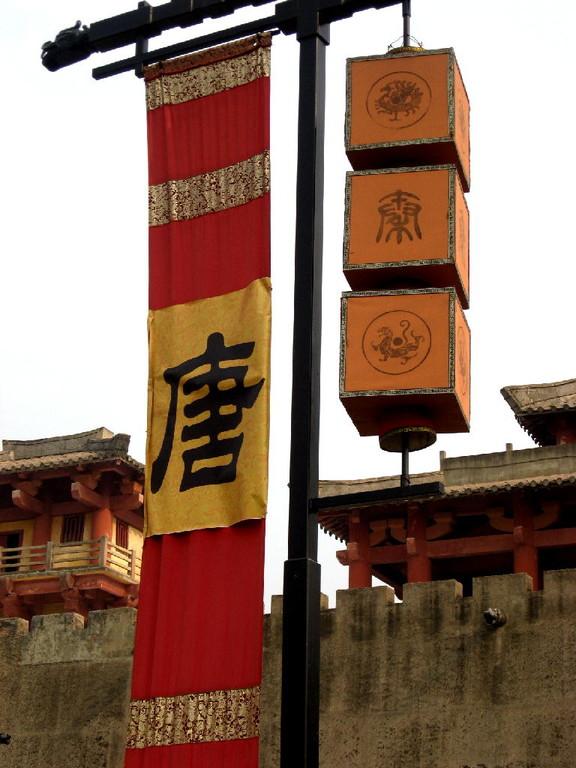 Qin - insegne