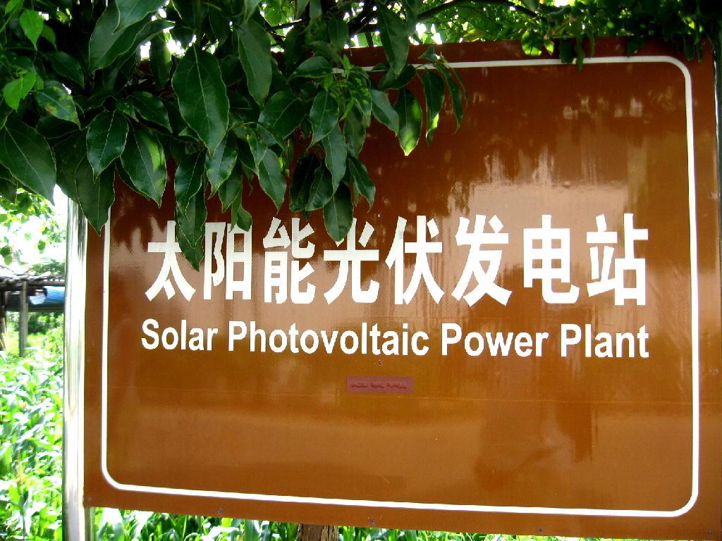 ingresso solar power plant