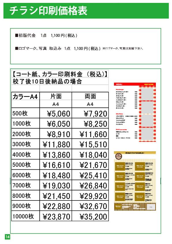 松山チラシ印刷 松山パンフレット印刷 松山メニュー印刷 ならおまかせ下さい