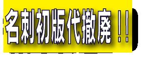 はんこ倶楽部平和通り松山日赤前店 はんこ松山 印鑑松山 名刺松山 シャチハタ松山 はがき松山 封筒松山 印刷