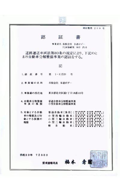 関東運輸局認証工場 第1-11531号