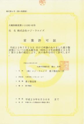 食品衛生法 菓子製造 営業許可番号 大健保険食第1-111282-02号