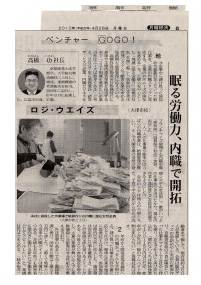 ロジ・ウエイズの新聞写真