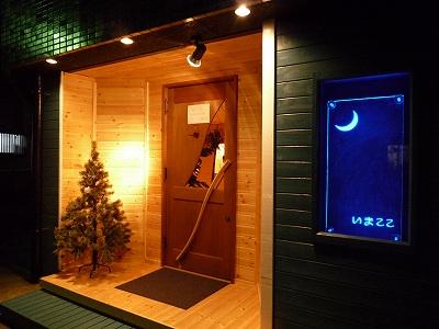 レストラン 木製 ドア