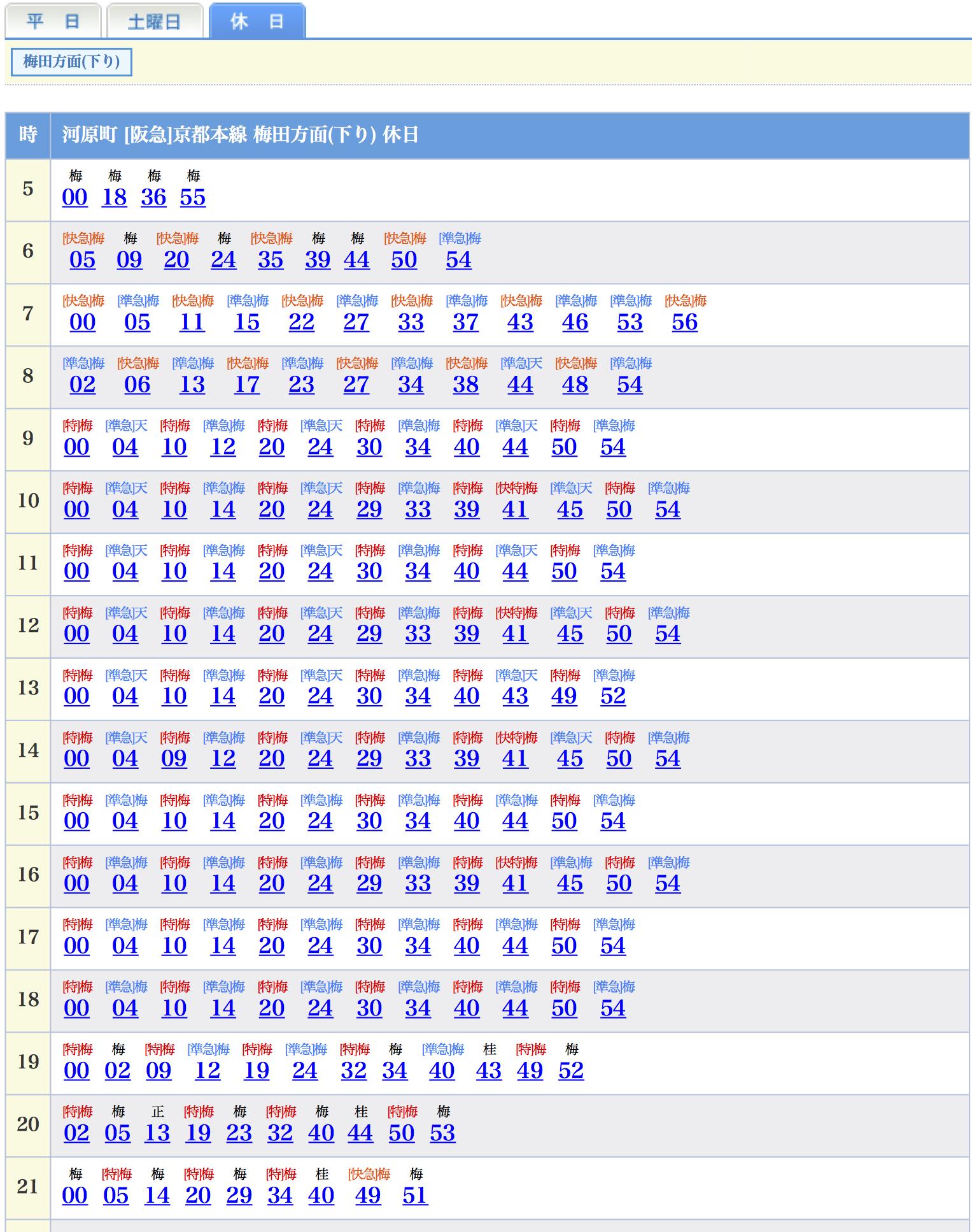 表 時刻 阪急 電車