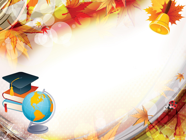 Фон для открытки к 1 сентября день знаний