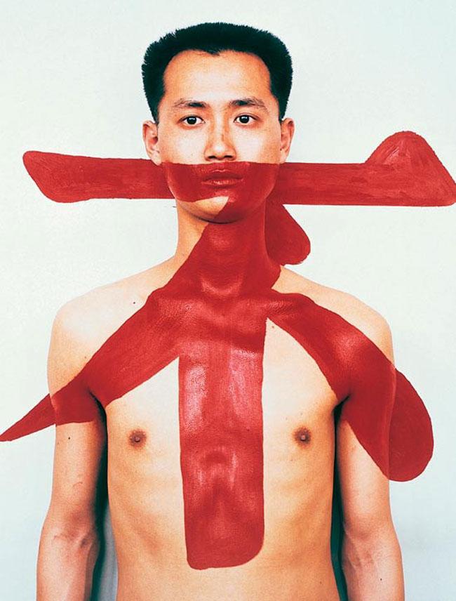 Qiu Zhijie - Tattoo II - 1994