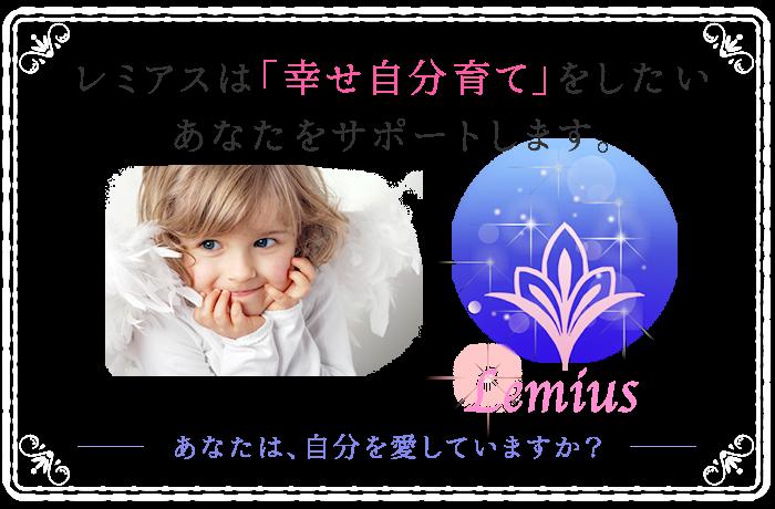 レミアスは「幸せ自分育て」をしたい あなたをサポートします。「あなたは、自分を愛していますか?」