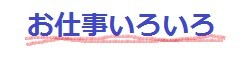 浜松のリゾートバイト派遣のお仕事