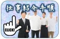 飲食業・リゾート施設に飲食人材の紹介をいたします。