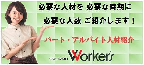 短期の採用、パートタイムの採用ならワーカーズSPをご検討ください。