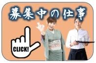飲食人材.comは、名古屋・東海地区の飲食と宿泊サービス業向けに接客と調理業務の人材支援サービスを提供しております。
