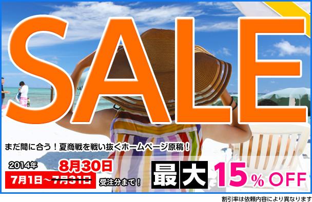 まだ間に合う! 夏商戦を戦い抜くホームページ原稿!2014年7月1日~7月31日→8月31日まで延長! 受注分まで 最大15%OFF