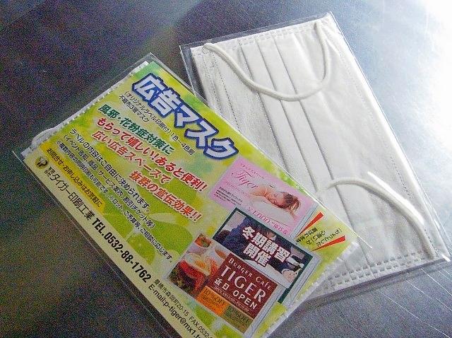 不織布3層マスク(個別包装)+印刷ラベル