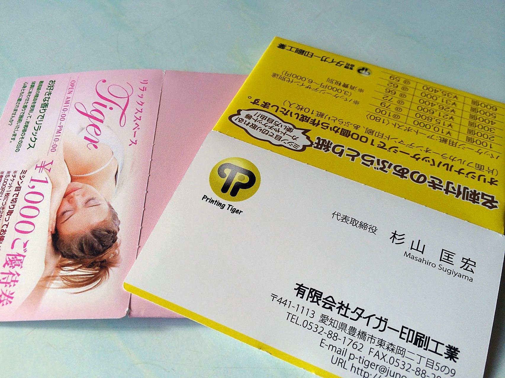 名刺・ショップカード・チケット・クーポン等、使い方自由!