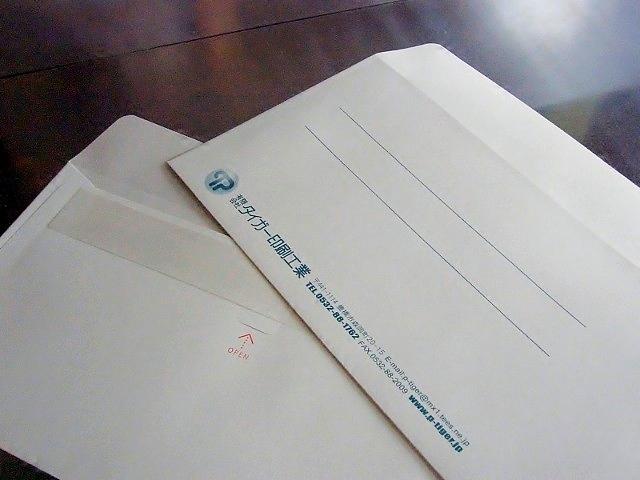 開封しやすい封筒(洋長3サイズ)