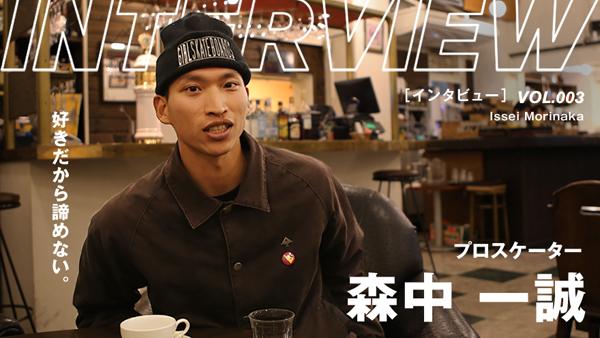 当店ライダー森中一誠の最新インタビュー!!  【画像をクリック】