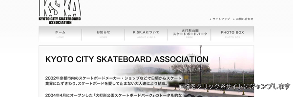 """京都の火打形公園内スケートボードパークの管理運営及び京都のスケボー界活性化結成された""""京都スケートボード協会""""のウェブサイト。店長アラカワも副会長として在籍"""