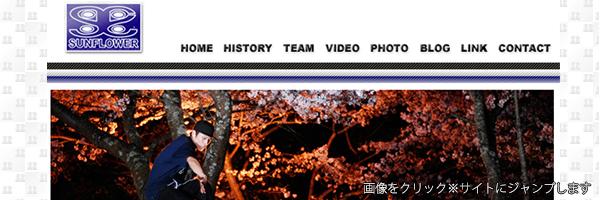 店長アラカワやってるスケートチームのウェブサイト。   当店ライダー森中一誠そして明田剛が在籍。
