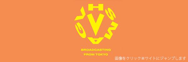 日本発信のスケートボードの総合情報サイト。  コアな日本のスケボーシーンをオリジナルコンテンツで紹介したり  外国の最先端の情報も紹介してくれています。