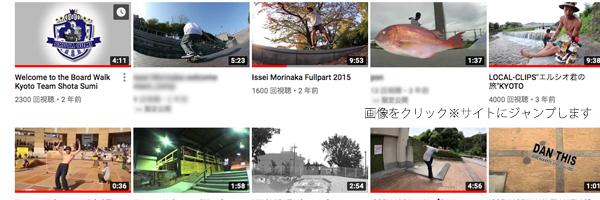 店長アラカワが制作したスケボービデオのYOUTUBEページ。古い映像も楽しめます。