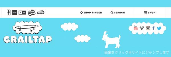 当店ライダーの森中一誠がサポートを受けるGIRLやROIALを始め系列ブランドのCHOCOLATEなどの情報満載の総合サイト。