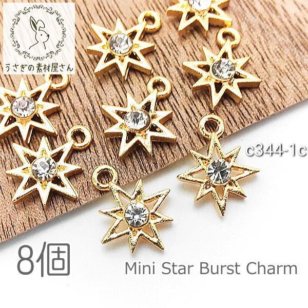 ストーンチャーム 星 10mm ミニ スターバースト チャーム 特価 小さい 宇宙雑貨 8個/クリア/c344-1c
