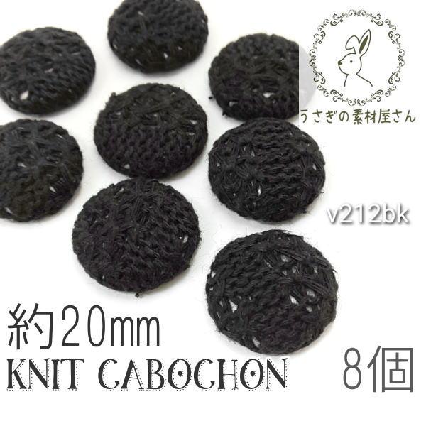 カボション サークル 20mm ニット 毛糸 くるみボタン パーツ 8個/ブラック/v212bk