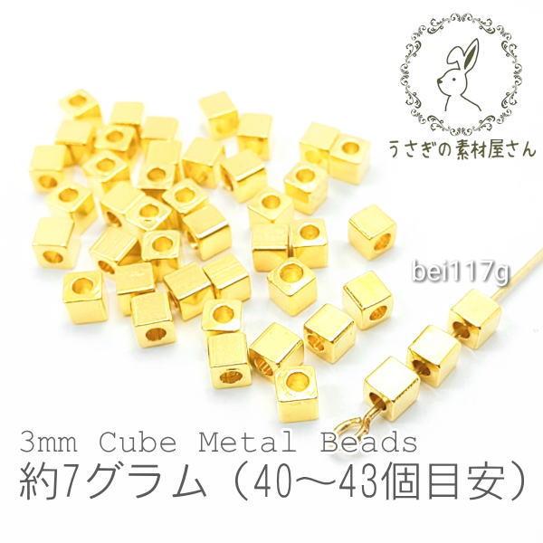 スペーサービーズ 約3mm キューブビーズ ボックス 真鍮 約7g/40~43個前後目安/ゴールド色/bei117g