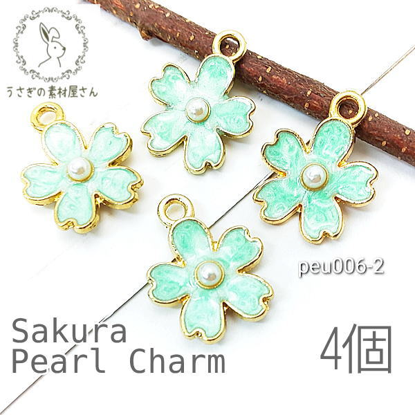 パールチャーム 桜 和風 チャーム エナメル カラー サクラ 春 4個/peu006-2