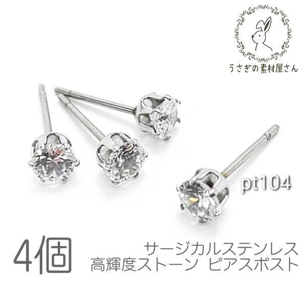 ピアス サージカルステンレス 高輝度 人工合成ジルコン ピアスポスト 金具 ステンレス鋼色 4個/pt104