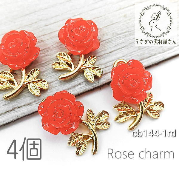 チャーム 薔薇 17mm ローズ パーツ 花 ハンドメイド アクセサリー製作 4個/レッド/cb144-1rd