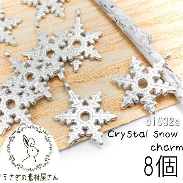 雪の結晶 チャーム アンティーク調 スノーフレーク 約20×18mm クリスマス シルバー色 /ci032s