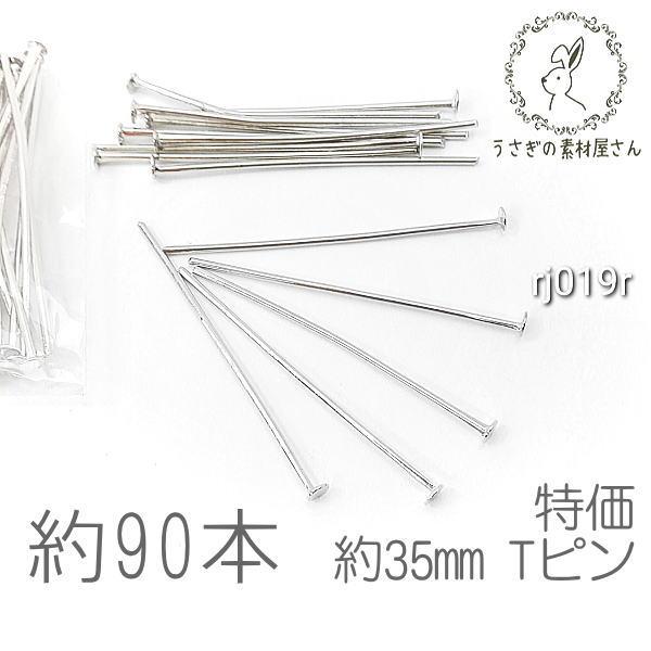 tピン 約35mm ハンドメイド 基礎金具 ヘッドピン ニッケルフリー 特価 ロジウム色 約90本/rj019r