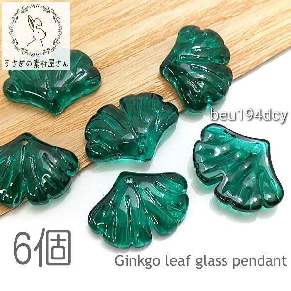 チャーム 約15mm ガラス イチョウの葉 横穴 ビーズ 銀杏 秋 植物 パーツ 6個/ダークシアン/beu194dcy